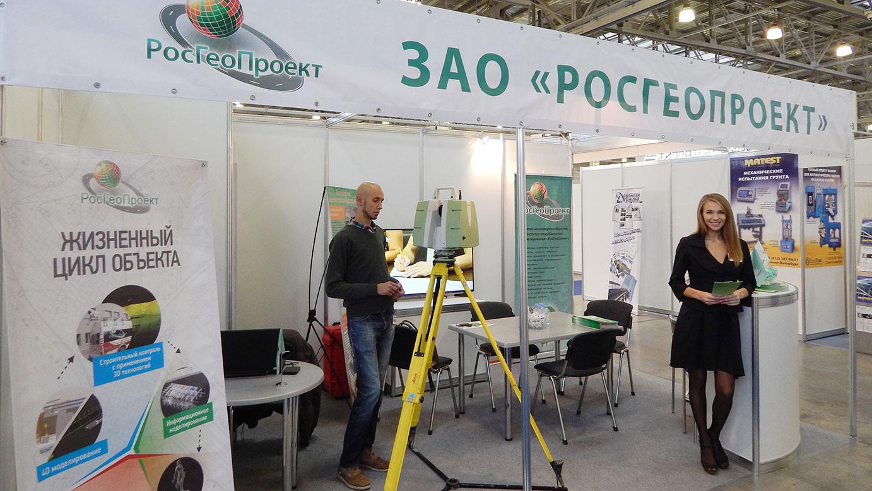 5-я международная специализированная выставка-форум «Дорога»