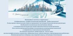 Компания ЗАО «РосГеоПроект» поздравляет своих коллег и партнеров с Днём Строителя!